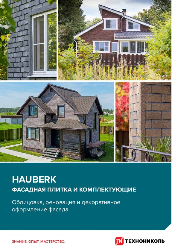 https://shop.tn.ru/media/brochures/Broshura_Hauberk__4_11_2020_5.jpeg