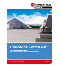 https://shop.tn.ru/media/brochures/LOGICROOF_ECOPLAST.__2.png