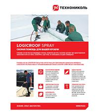 https://shop.tn.ru/media/brochures/LOGICROOF_Spray_17_.png