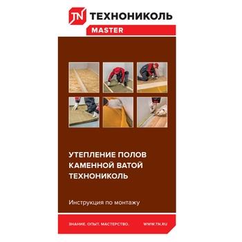https://shop.tn.ru/media/brochures/_.__1.jpg