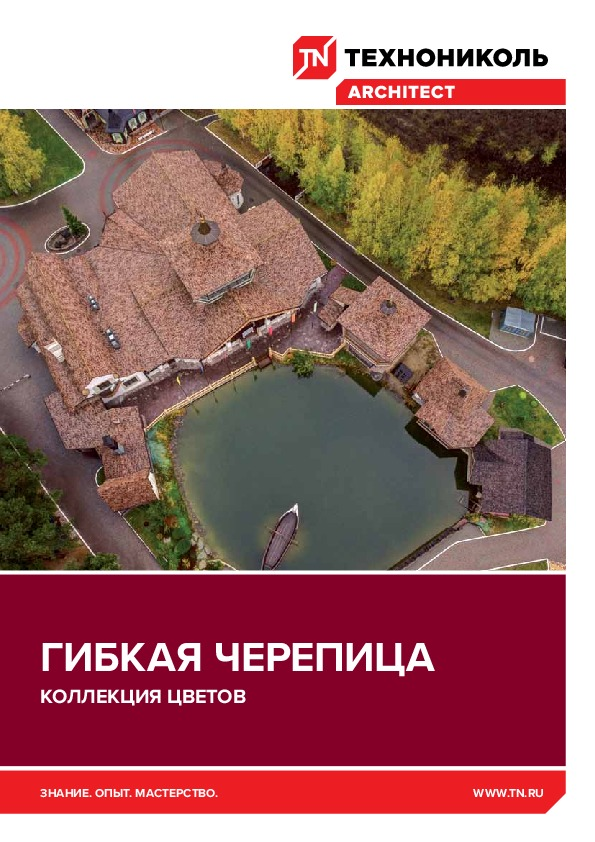 https://shop.tn.ru/media/brochures/_1__4.jpeg