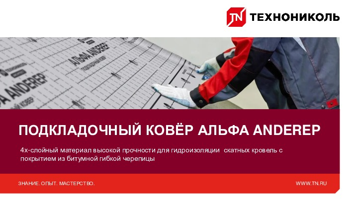 https://shop.tn.ru/media/brochures/_ANDEREP_2020_final_110620.jpeg