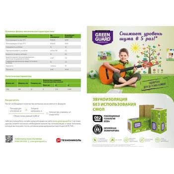 https://shop.tn.ru/media/brochures/_GreenGuard_.jpg