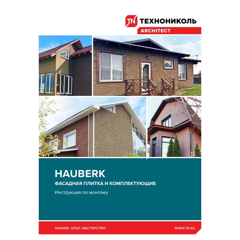 https://shop.tn.ru/media/brochures/_HAUBERK_22.jpg