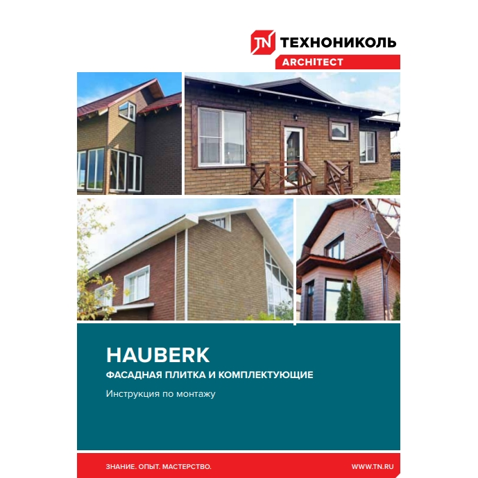 https://shop.tn.ru/media/brochures/_HAUBERK_23.jpg