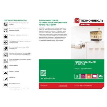 https://shop.tn.ru/media/brochures/_LOGICPIR_32.jpg