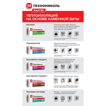https://shop.tn.ru/media/brochures/_Master_11.jpg