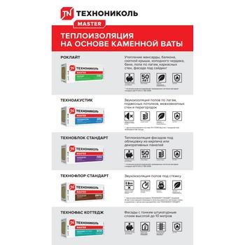 https://shop.tn.ru/media/brochures/_Master_2.jpg