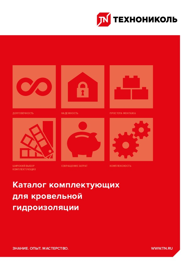 https://shop.tn.ru/media/brochures/___4_web.jpeg