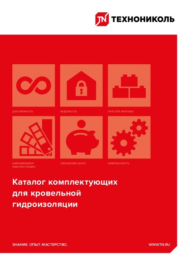 https://shop.tn.ru/media/brochures/___4_web_1.jpeg