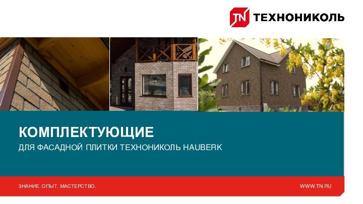https://shop.tn.ru/media/brochures/___HAUBERK_2019_1__2.jpeg