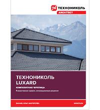 https://shop.tn.ru/media/brochures/composite_tiles_catalog.png