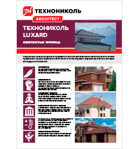 https://shop.tn.ru/media/brochures/composite_tiles_leaflet.png