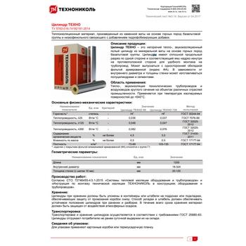 https://shop.tn.ru/media/brochures/cylinders_preview.jpg