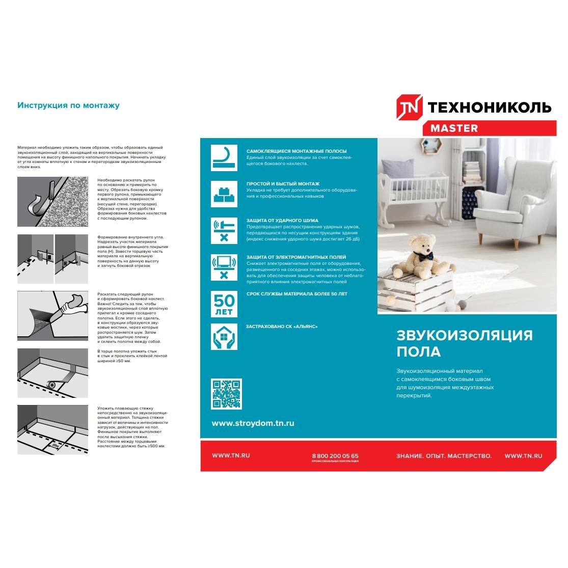 https://shop.tn.ru/media/brochures/file_10.jpg
