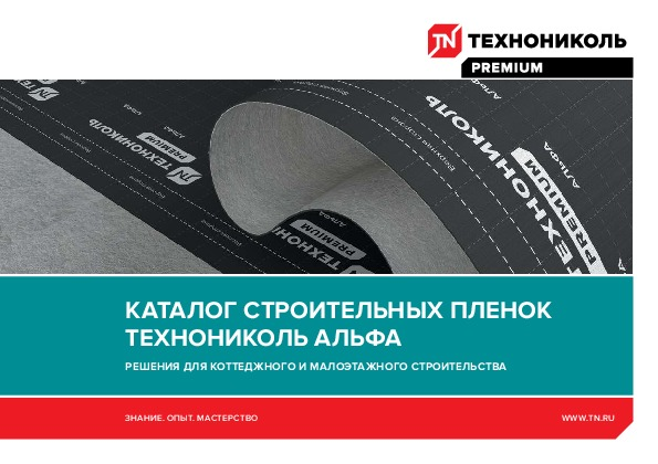 https://shop.tn.ru/media/brochures/file_1607.jpeg