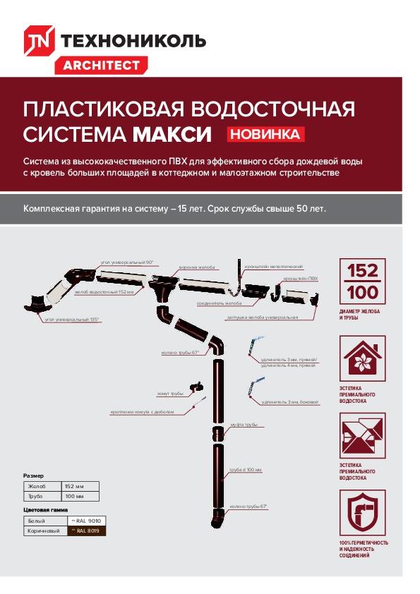 https://shop.tn.ru/media/brochures/file_1649.jpeg