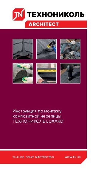 https://shop.tn.ru/media/brochures/file_1707.jpeg