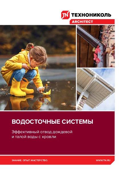 https://shop.tn.ru/media/brochures/file_1814.jpeg