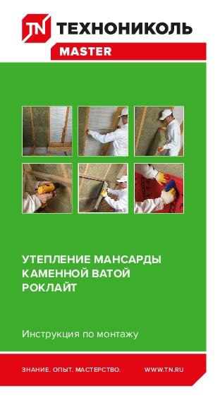 https://shop.tn.ru/media/brochures/file_1825.jpeg