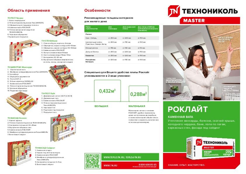 https://shop.tn.ru/media/brochures/file_1828.jpeg