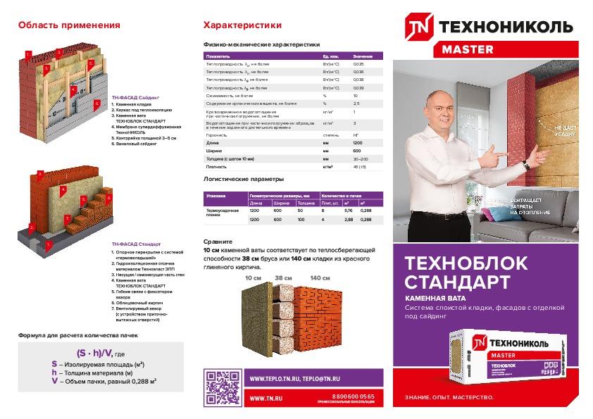 https://shop.tn.ru/media/brochures/file_1832.jpeg