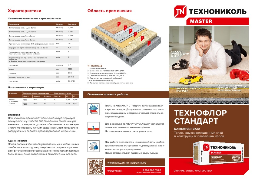 https://shop.tn.ru/media/brochures/file_1844.jpeg