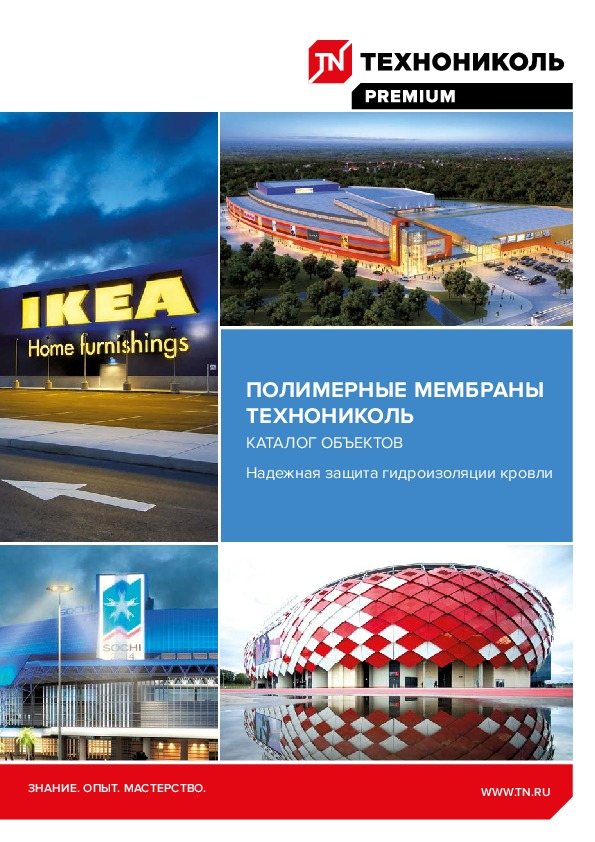 https://shop.tn.ru/media/brochures/file_1872.jpeg