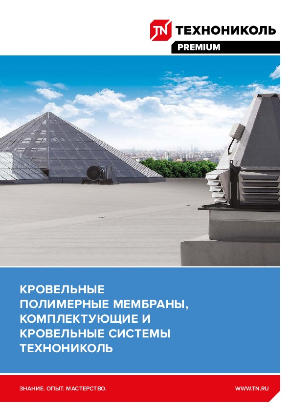 https://shop.tn.ru/media/brochures/file_1873.jpeg