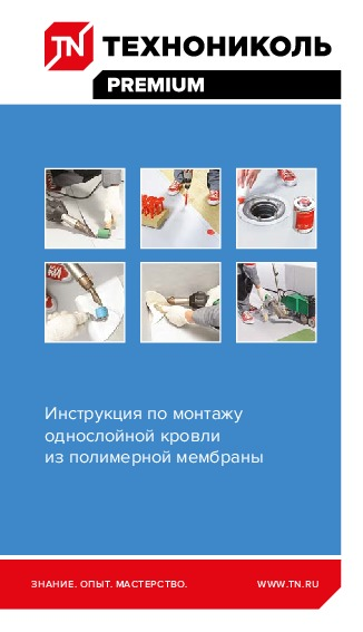 https://shop.tn.ru/media/brochures/file_1878.jpeg