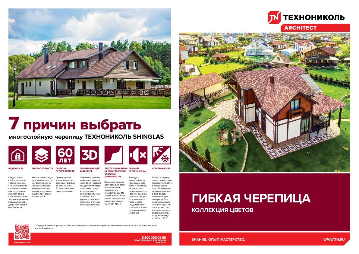 https://shop.tn.ru/media/brochures/file_1888.jpeg