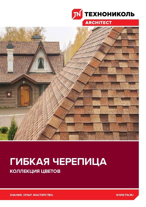 https://shop.tn.ru/media/brochures/file_1897.jpeg