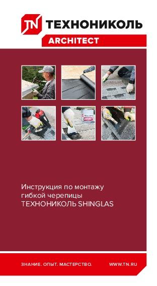 https://shop.tn.ru/media/brochures/file_1907.jpeg