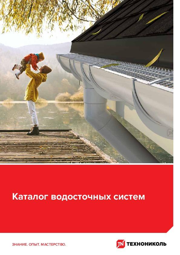 https://shop.tn.ru/media/brochures/file_1938.jpeg