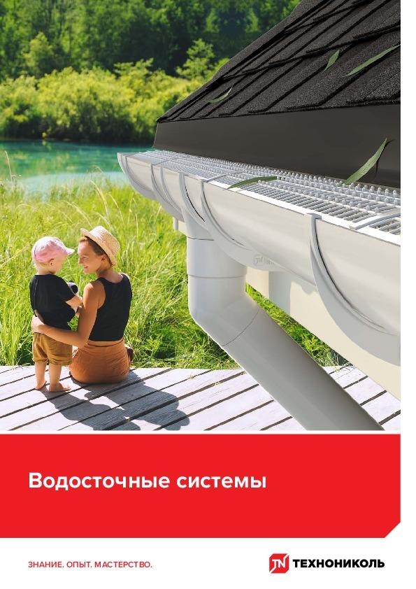 https://shop.tn.ru/media/brochures/file_1939.jpeg