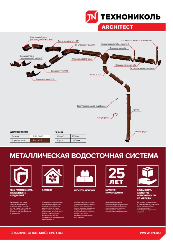 https://shop.tn.ru/media/brochures/file_1941.jpeg