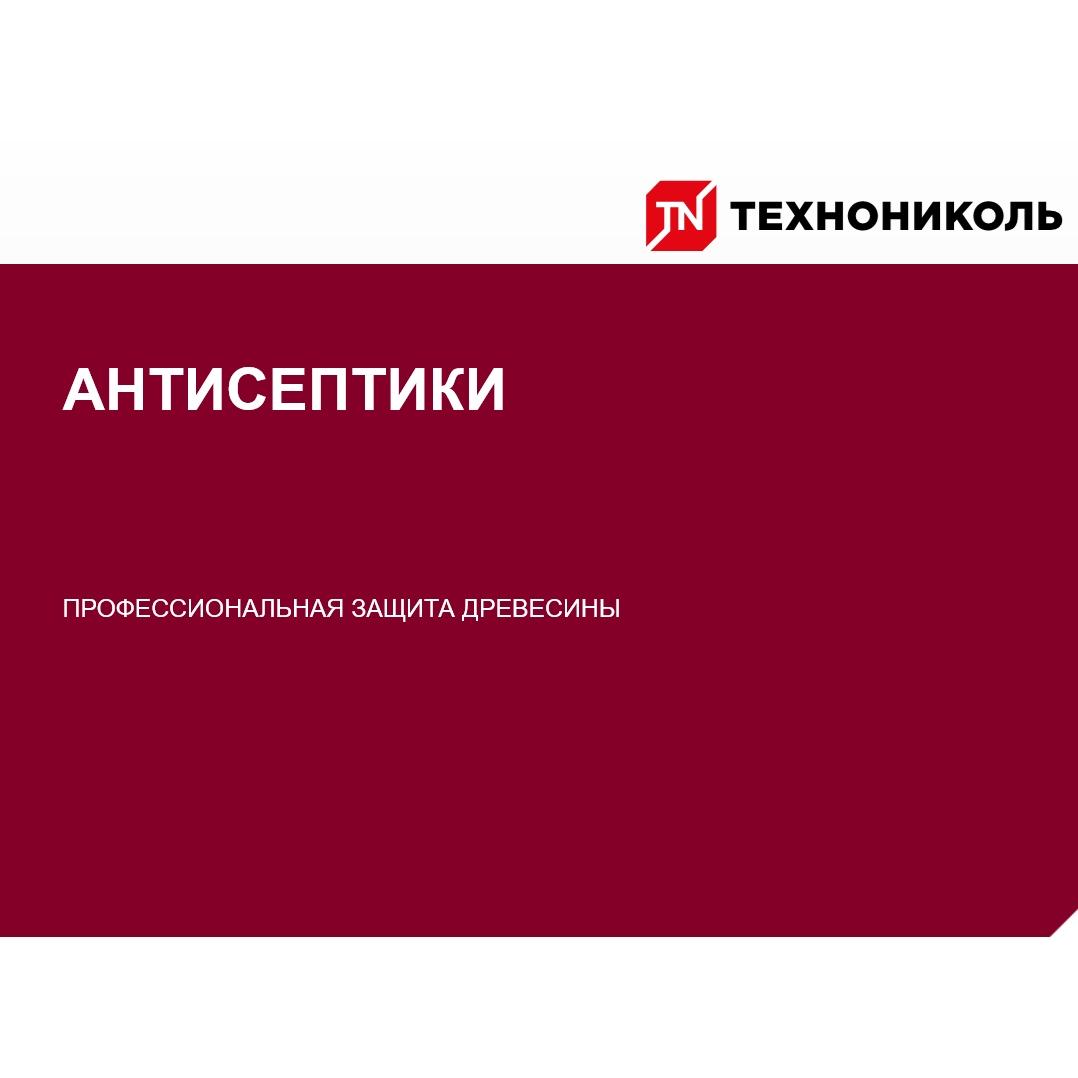 https://shop.tn.ru/media/brochures/file_24.jpg