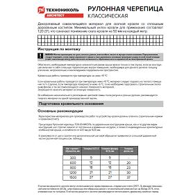 https://shop.tn.ru/media/brochures/file_268.png