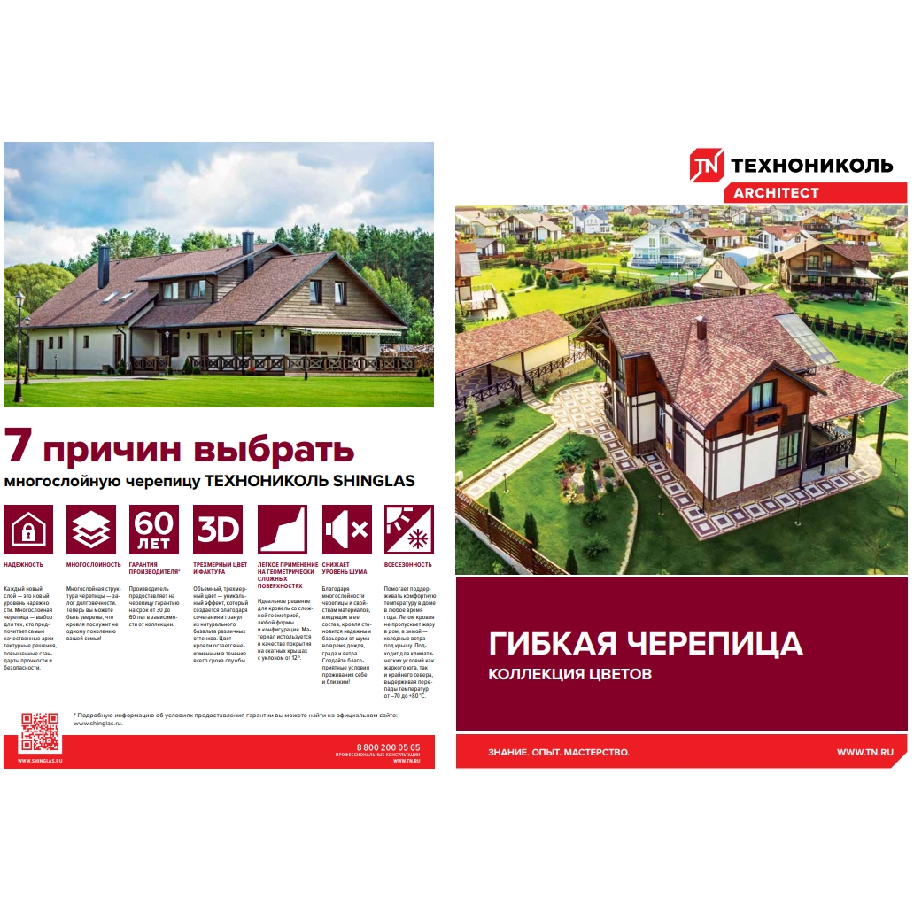 https://shop.tn.ru/media/brochures/file_287.jpg