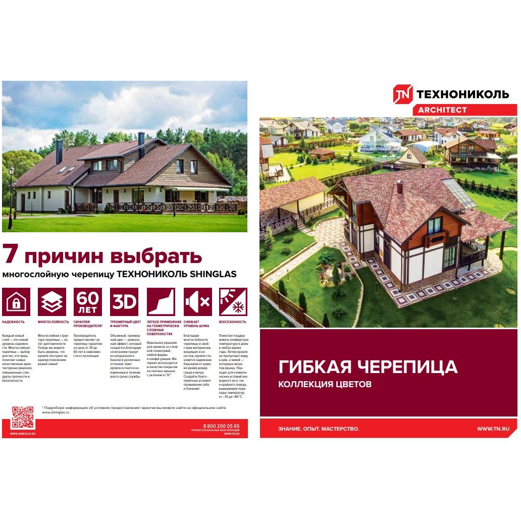 https://shop.tn.ru/media/brochures/file_375.jpg