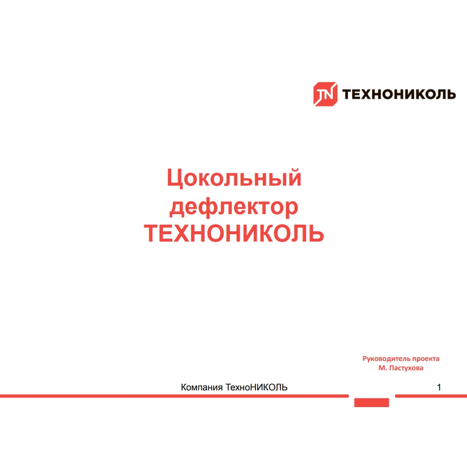 https://shop.tn.ru/media/brochures/file_426.jpg
