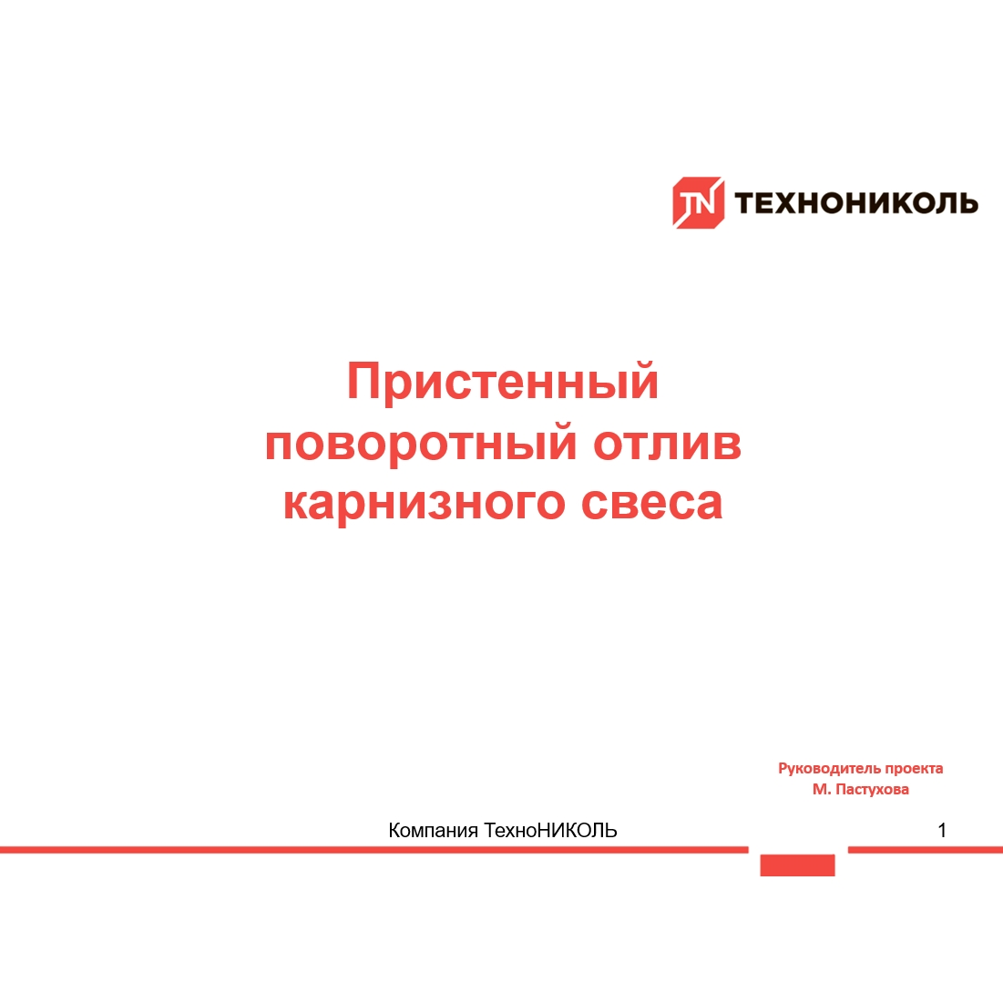 https://shop.tn.ru/media/brochures/file_436.jpg