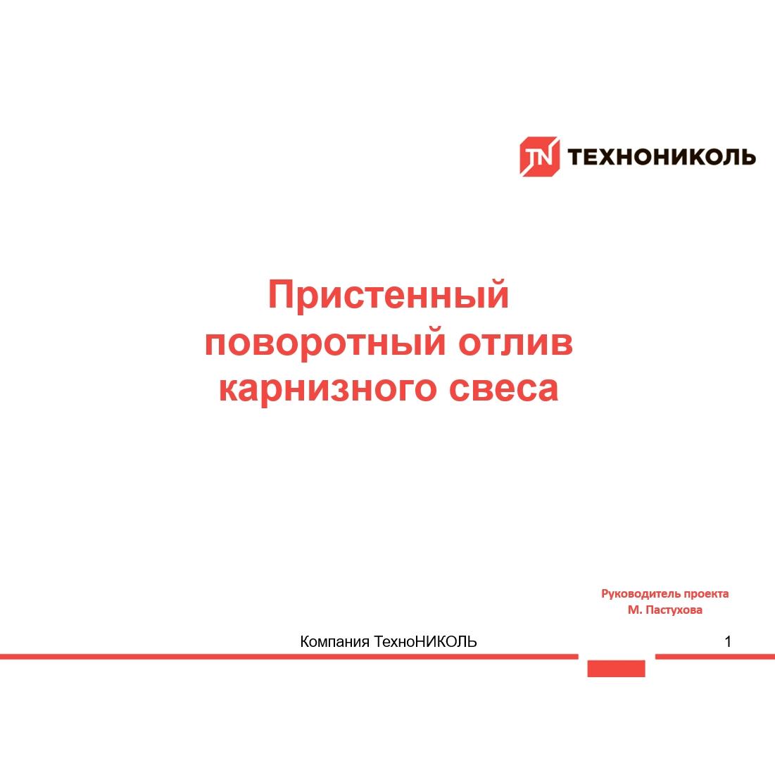 https://shop.tn.ru/media/brochures/file_440.jpg