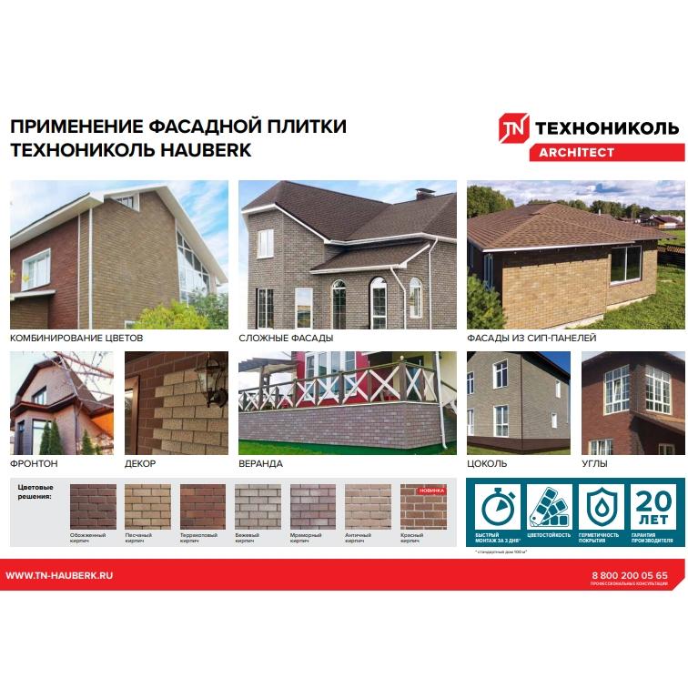 https://shop.tn.ru/media/brochures/file_456.jpg