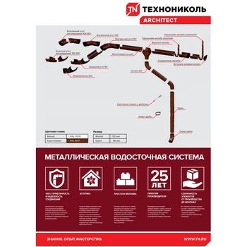 https://shop.tn.ru/media/brochures/file_475.jpg