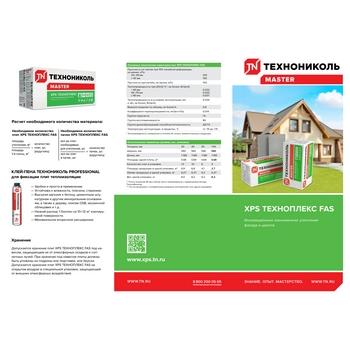 https://shop.tn.ru/media/brochures/file_581.jpg