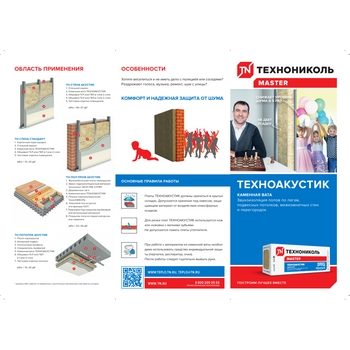 https://shop.tn.ru/media/brochures/file_608.jpg