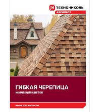 https://shop.tn.ru/media/brochures/file_625.png
