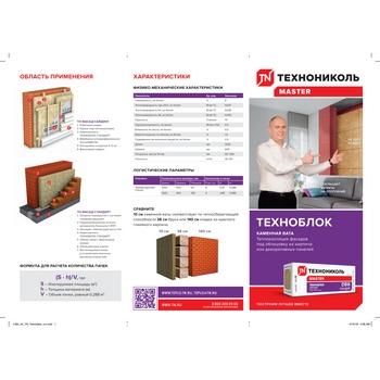 https://shop.tn.ru/media/brochures/file_669.jpg