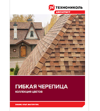 https://shop.tn.ru/media/brochures/file_703.png
